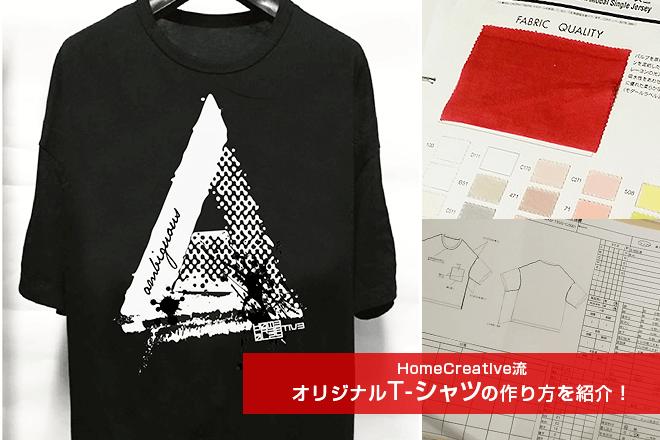 アーティストグッズの定番!HomeCreativeの「オリジナルT‐シャツ」の作り方を紹介!